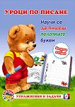 Уроци по писане: Научи се да пишеш печатните букви - книга