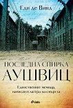 Последна спирка Аушвиц - Еди де Винд - книга