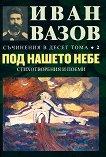 Съчинения в 10 тома - том 2: Под нашето небе - Иван Вазов -