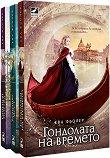 Пътуване във времето - комплект от 3 книги - Ева Фьолер -