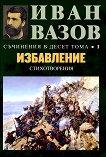 Съчинения в 10 тома - том 1: Избавление - Иван Вазов -
