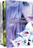 Нощна сянка - комплект от 3 книги - Андреа Креймър -