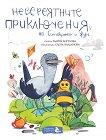 Невероятните приключения на Синьокрачко и Жужа - Мария Ангелова -