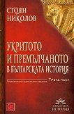 Укритото и премълчаното в българската история - част 3 - Стоян Николов - книга