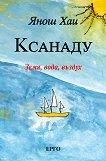 Ксанаду - Янош Хаи -