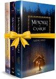 Winternight - комплект от 3 книги - Катрин Арден - книга