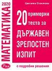 20 примерни теста по математика за Държавен зрелостен изпит - Цветанка Стоилкова -