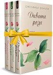 Чаената роза - комплект от 3 книги - Дженифър Донъли -