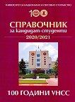 Справочник за кандидат-студенти на УНСС - 2020 / 2021 -