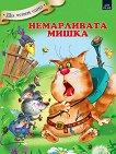 Немарливата мишка - Ирина Гурина -