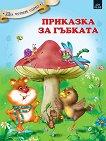 Приказка за гъбката - Ирина Гурина - книга