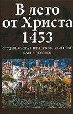 В лето от Христа 1453 - Васил Гюзелев -
