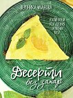 Десерти без захар: Зима - Вероника Иванова - книга