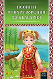Песни и стихотворения за България - детска книга