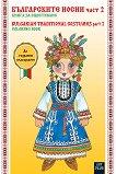 Книга за оцветяване: Българските носии - част 2 - детска книга