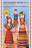 Книга за оцветяване: Българските носии - част 3 - детска книга