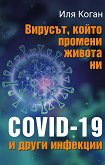 Вирусът, който промени живота ни. COVID-19 и други инфекции - Иля Коган -