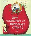 Дори чудовищата си подреждат стаите - Джесика Мартинело, Грегъри Мабир - детска книга