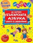 Аз съм българче: Да научим българската азбука, докато се забавляваме - Валери Манолов -
