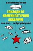 Епизоди от номенклатурния аквариум или как... се купува риба - Д-р Владимир Петков - книга