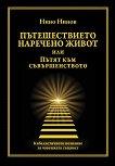 Пътешествието наречено живот или Пътят към съвършенството - Нино Нинов - книга