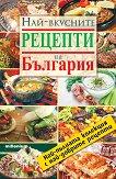 Най-вкусните рецепти на България -
