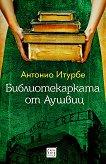 Библиотекарката от Аушвиц - Антонио Итурбе - книга