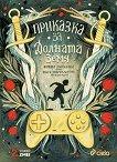 Приказка за Долната земя - Ирена Първанова - детска книга