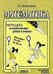 Тетрадка за самостоятелни работи и тестове по математика за 3. клас - В. Стоянова -