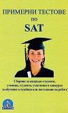 Примерни тестове по SAT -