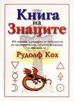 Книга на знаците - Рудолф Кох -