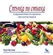 Стъпка по стъпка в здравословното хранене при затлъстяване - Галя Вутова - книга