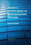 Анализ и проектиране на информационни системи - Калинка Калоянова -
