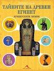 Отвътре навън: Тайните на Древен Египет. Египетските мумии -