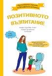 Нестандартен наръчник за НЕперфектни родители: Позитивното възпитание - Кандис Корнберг Анзел, Камий Скръзински -