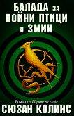 Игрите на глада - книга 4: Балада за пойни птици и змии - Сюзан Колинс - книга