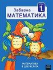 Забавна математика за 1. клас: В джунглата - Бернд Крюгер - табло