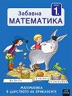 Забавна математика за 1. клас: В царството на приказките - Бернд Крюгер - помагало