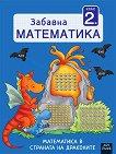 Забавна математика за 2. клас: В страната на драконите - Бернд Крюгер -