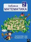 Забавна математика за 2. клас: Във вълшебната гора - Бернд Крюгер - помагало