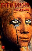 Египет на фараоните - Сергей Игнатов -