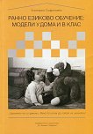 Ранно езиково обучение: Модели у дома и в клас - Екатерина Софрониева -