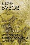 Култура на мисленето. Логически и методологически аспекти - Вихрен Бузов - книга