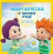 Маргаритка и чистите ръце - Илия Деведжиев, Веселка Велинова - книга