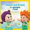 Маргаритка и чистите ръце - Илия Деведжиев, Веселка Велинова - детска книга