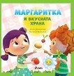 Маргаритка и вкусната храна - Илия Деведжиев, Веселка Велинова - книга