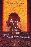 Аз съм принцеса Анастасия - Ариел Лоуън -