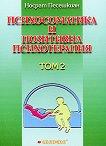 Психосоматика и позитивна психотерапия - Том 2 - Носрат Песешкиан -