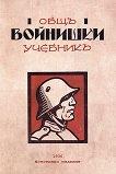 Общъ войнишки учебникъ от 1936 година. Фототипно издание - книга