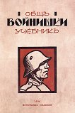Общъ войнишки учебникъ от 1936 година. Фототипно издание -